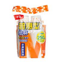 晨光 M&G 纸杯 ARCN8249 50支 (白)