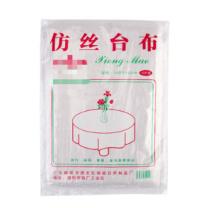 南孜 台布  1包 一次性餐桌布 塑料薄膜 透明 白色1.6米*1.6米 加厚 50片