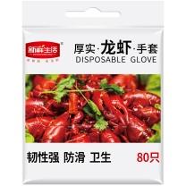 新鲜生活 一次性手套龙虾手套 SH-7732  80只/包