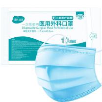 海氏海诺 一次性使用医用外科口罩 灭菌 三层平面型 10只/盒 (蓝色)