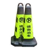 谋福 CNMF 塑料反光路锥 雪糕筒(请勿泊车) 8718 (黑黄色)