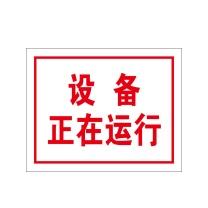 安赛瑞 GB安全标识(设备正在运行)3M不干胶 32407 250×315mm