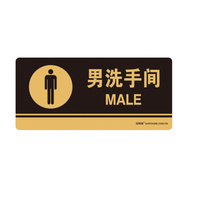 安赛瑞 亚克力标识牌(男洗手间) 35269 26×12cm 厚度3mm 3M背胶 (黄黑)