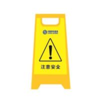 中云智创 人字形临时警示牌(注意安全) JB-052 贴3级超工程级反光膜(有夹层防伪标记)30CM*60CM (黄) 1张/套 (有夹层防伪标记)