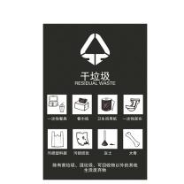 安赛瑞 垃圾分类标识(干垃圾)3M不干胶 25393 200*300mm