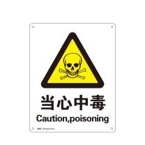 安赛瑞 国标4型警告类安全标识牌(当心中毒)塑料板 34966 40×50cm