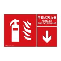 安赛瑞 左右款消防安全标识(灭火器)自发光不干胶 20096 25×40cm