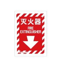 安赛瑞 条纹款消防安全标识(灭火器) 3M不干胶 20165 254×178mm