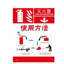安赛瑞 消防设备使用步骤标识(灭火器)3M不干胶 20417 20×26cm