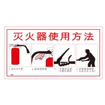 安赛瑞 消防设备使用步骤标识(灭火器)3M不干胶 20474 30×16cm