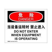 安赛瑞 OSHA安全标识(危险-当设备运转时禁止入内) 3M不干胶 31105 250×315cm