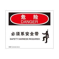 安赛瑞 OSHA安全标识(危险-必须系安全带) 3M不干胶 31170 250×315cm