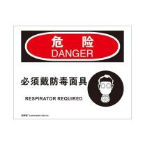 安赛瑞 OSHA安全标识(危险-必须戴防毒面具) 3M不干胶 31195 250×315cm