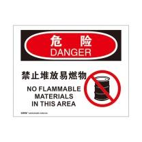 安赛瑞 OSHA安全标识(危险-禁止堆放易燃物) 塑料板 31720 250×315mm