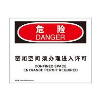 安赛瑞 OSHA安全标识(危险-密闭空间须办理进入许可) 塑料板 31749 250×315cm