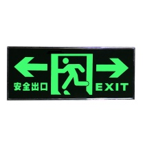 谋福 CNMF 荧光安全出口标识牌 自发光标牌指示牌墙贴 9486 (加厚面板款 双向出口)