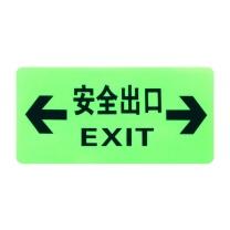 谋福 CNMF 夜光地贴 荧光安全出口 疏散标识指示牌 方向指示牌 8133 (全夜光安全出口双向)