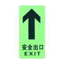 谋福 CNMF 夜光地贴 荧光安全出口 疏散标识指示牌 方向指示牌 8126 (全夜光直行安全出口)