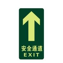 谋福 CNMF 夜光地贴 荧光安全出口 疏散标识指示牌 方向指示牌 8125 (直行安全通道)