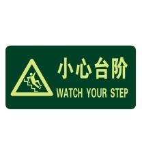 谋福 CNMF 夜光地贴 荧光安全出口 疏散标识指示牌 方向指示牌 8118 (带三角小心台阶)