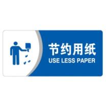 安赛瑞 亚克力标识牌(节约用纸) 35423 26×12cm 厚度3mm 3M背胶 (蓝白)