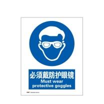 安赛瑞 GB安全标识(必须戴防护眼镜) 31002 250×315mm 塑料板 (蓝白)