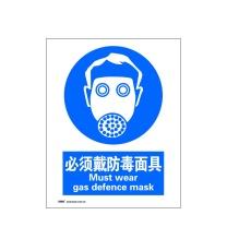 安赛瑞 GB安全标识(必须戴防毒面具) 35206 250×315mm 铝板 (蓝白)