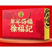 徐福记 (年年得福)糖果组合套装 1008g  (顺丰包邮到家)