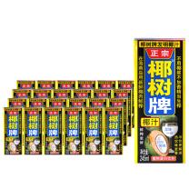 椰树 天然椰汁 245ml/盒  24盒/箱