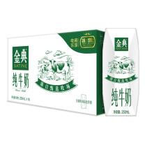 伊利金典纯牛奶250ml*16盒/箱(礼盒装)