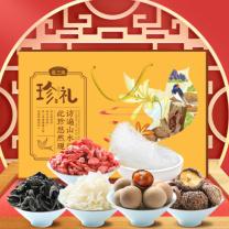 燕之坊 南北干货枸杞银耳桂圆香菇木耳粉丝 1.24kg  套餐一