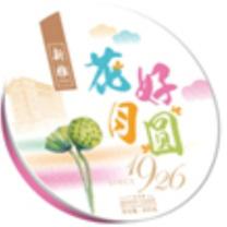 新雅 花好月圆 128型 (莲蓉蛋黄 蛋黄细沙)*2(150克*4)全国除青海/西藏/新疆不配送  (月饼券)(2020年)