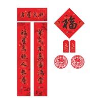 国产春节春联套装  对联/窗花/红包 定制