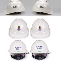 梅思安 MSA 定制安全帽含前后LOGO+编码+侧面印刷  (国电投链接 起订量50顶)