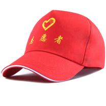 吴衣斯 志愿者帽子 可定制 55-61cm (红色)