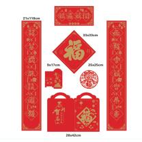 科力普 COLIPU 对联礼包 RJ-008-五福临门对联1对,福字1张,红包6个,窗花2张,礼袋1个 200套/箱  (500套起订,不含送新疆西藏地区)(可定制logo)
