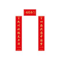 科力普 COLIPU 对联 128g铜版纸 180*28cm 100套/箱 (红) 50箱起可定制 样式可选