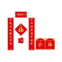 科力普 COLIPU 对联套装 对联180*28cm*1付 福字33.5*33.5cm*1张 红包9*17cm*6个 (红) 100套/箱 装OPP袋 50箱起可定制