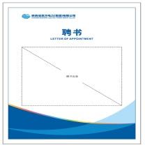 国产定制聘书 210mm*285mm (蓝色) 水晶材质 起订量300个