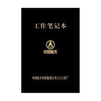 国产 定制工作笔记本(起订量:200本) 185*130mm  (航天链接)