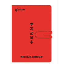 国产 定制学习记录本 80克米黄道林 A5 (红色) (起订量:600本)