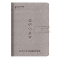 国产 定制谈话记录本 80克米黄道林 A5 (灰色) (起订量:200本)