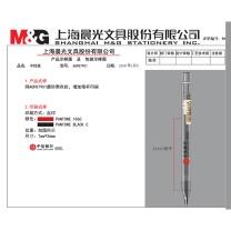 晨光 M&G 定制中性笔 双色logo((DZ) 优品AG87901  中信银行链接(起订量5184支)长沙分行链接