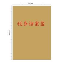 科力普 COLIPU 定制税务档案盒 680g无酸专用纸 31cm×22cm×3cm  (中核(上海)供应链管理链接)(1000个起订)