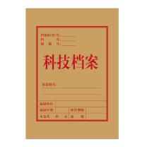 科力普 COLIPU 档案盒 680克无酸纸 (起订量:1000个) 220*310*50mm