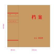 国产 牛皮纸档案盒 700克进口美卡 背宽8CM
