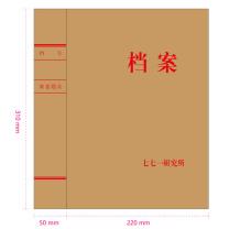 国产 牛皮纸档案盒 700克进口美卡 背宽5CM
