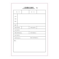 国产 定制无碳复写纸 2联单,210*145 50联/本,100张/本  (航天802所链接)(200本起订)