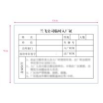 国产 定制单据 临时出入证 13*9mm 80g 100张/本  (航空工业-兰州链接)(起订量:200本)