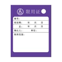 国产 定制标签 限用证 51*66mm 镜面不干胶 四色印刷 模切成型  (航天科技链接)(起订量:2000张)